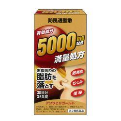 Thuốc giảm cân, đặc trị giảm mỡ bụng ANRABIRU GOLD 5000MG 360 viên