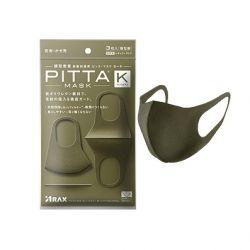 Khẩu trang PITTA MASK cho người lớn - Màu Xanh Rêu