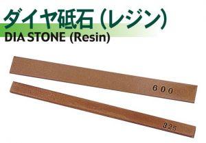 Dia Stone