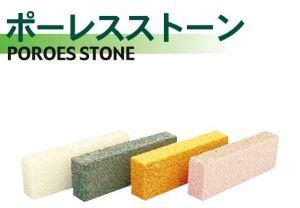 Poroes Stone