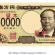 3 nhân vật được in trong tiền giấy mới của Nhật . Họ là ai?