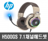 Headphone  HP  H500GS  Led RGB (USB)Nâu