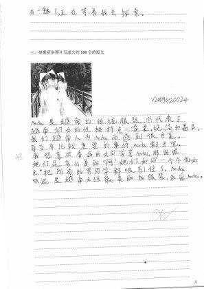 V2009420自由短文  越南旗袍 (46)