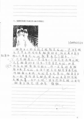 V2009420自由短文  越南旗袍 (250)