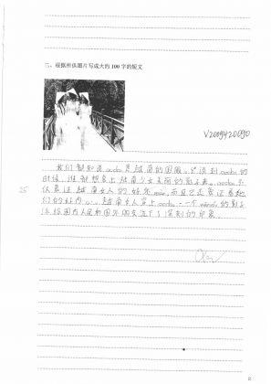 V2009420自由短文  越南旗袍 (182)