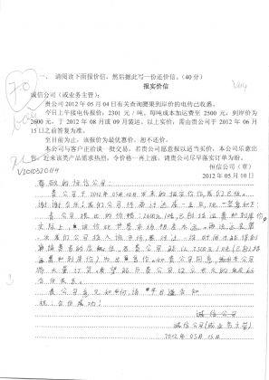 V2010322报价信  讲话稿 (227)