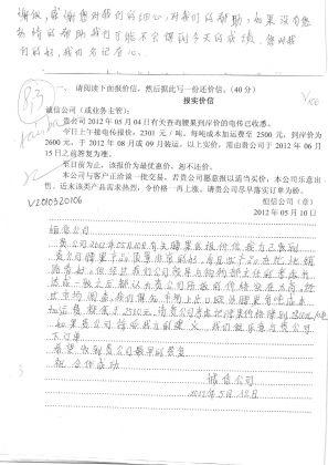 V2010322报价信  讲话稿 (211)