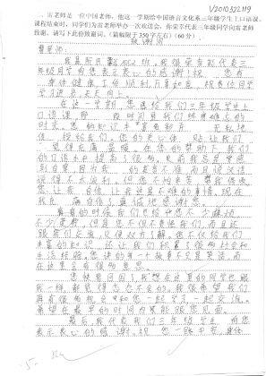 V2010322报价信  讲话稿 (238)