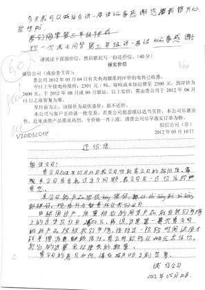 V2010322报价信  讲话稿 (221)