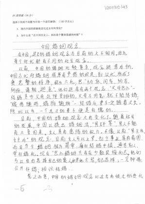 V2011310传统婚姻  西汉 (144)
