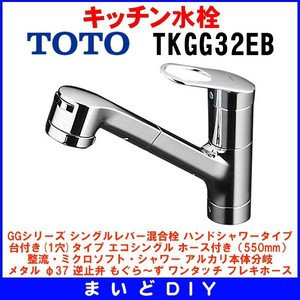 Vòi rửa bát Toto TKGG32EB( dây rút, xoay được đầu vòi)