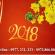 Quà tết 2018 tại Linh kiện Thành Vinh
