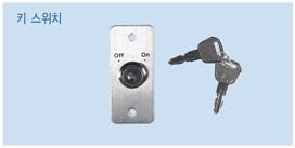 cửa trượt tự động đơn 2 cánh - hình ảnh khóa cửa