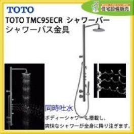 Sen cây TOTO TMC95ECR