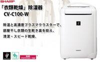 Máy hút ẩm Sharp CV-C100-W