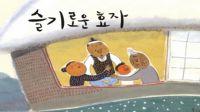 Học tiếng Hàn qua truyện cổ tích - Người con hiếu thảo, khôn ngoan