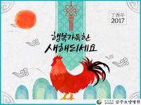 Tổng hợp câu chúc tết độc đáo và ý nghĩa nhất 2017 bằng tiếng Hàn