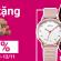 Đồng hồ Julius Hàn Quốc - Mưa sale tháng 11